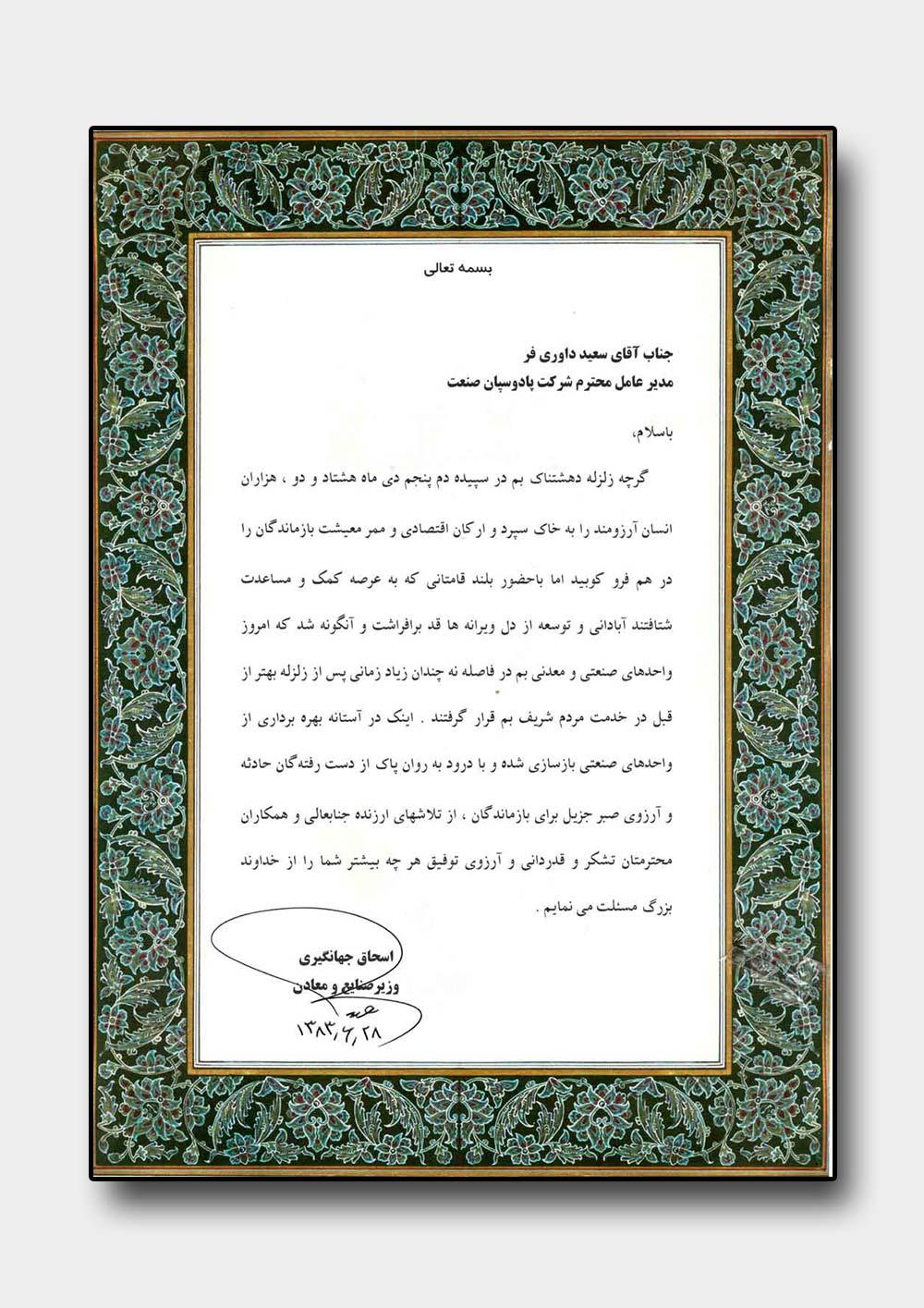 تصویر تقدیرنامه وزیر صنایع و معادن
