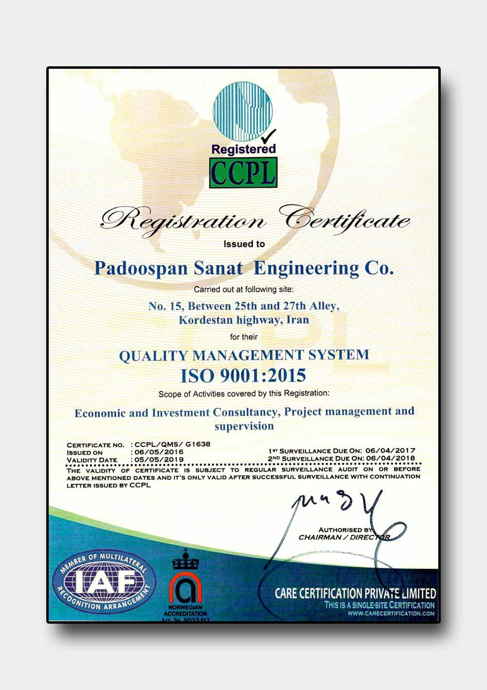 تصویر گواهینامه ISO در مدیریت کیفیت