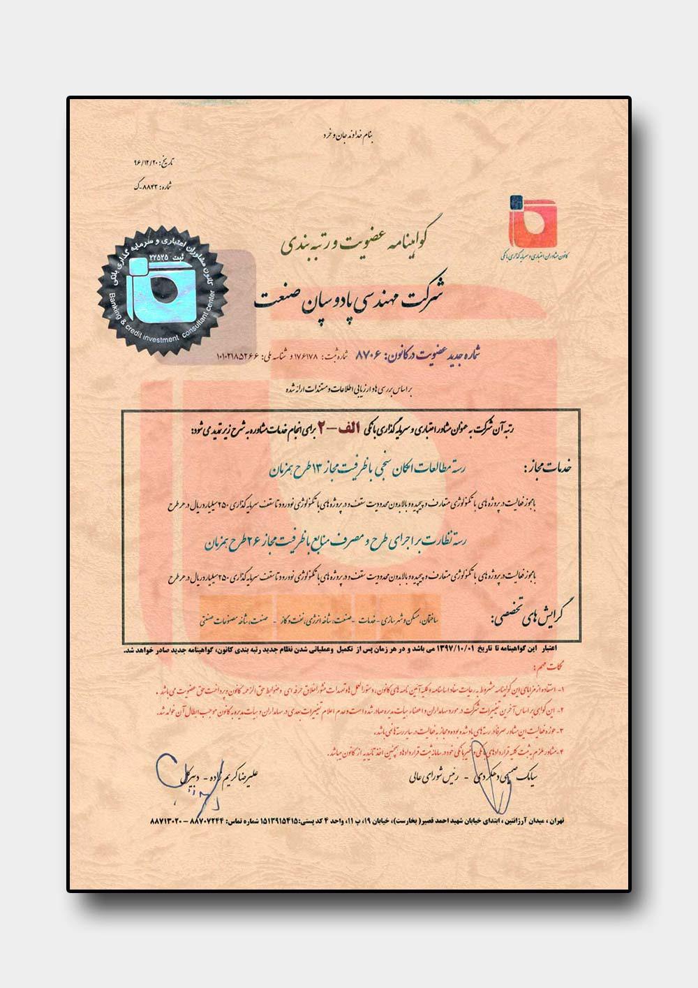 تصویر گواهینامه عضویت و رتبه بندی از کانون مشاوران اعتباری و سرمایه گذاری بانکی