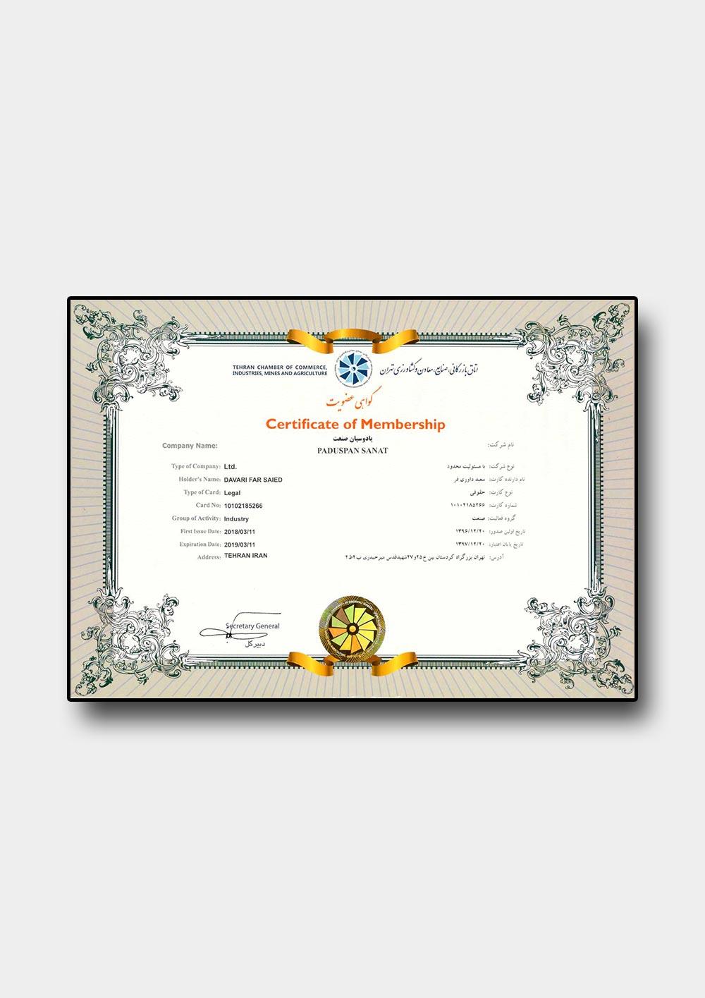 تصویر گواهی عضویت در اتاق بازرگانی، صنایع، معادن و کشاورزی تهران