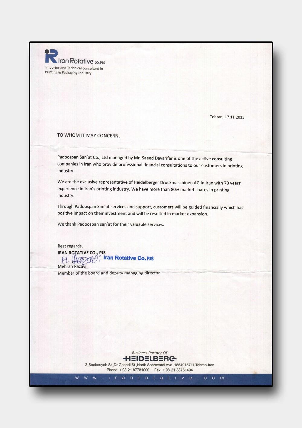 تقدیر نامه شرکت ایران روتاتیو