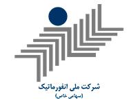 شرکت-ملی-انفورماتیک