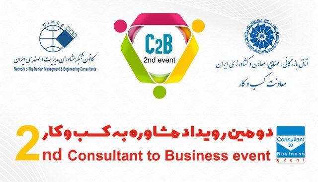 دومین رویداد مشاوره به کسب و کار